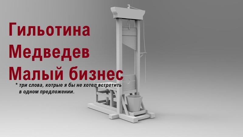 Малому бизнесу отрежут голову Гильотина Медведева