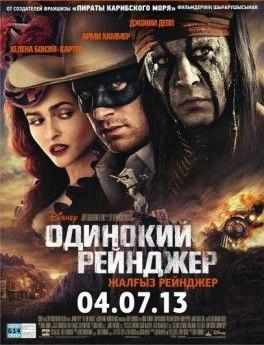 Қазақша Фильм: Жалғыз рейнджер (2013)