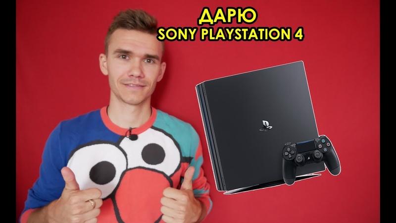 Хочешь Sony PlayStation 4? Кузиньо и тк Футбол 1,2 подарят ее тебе!