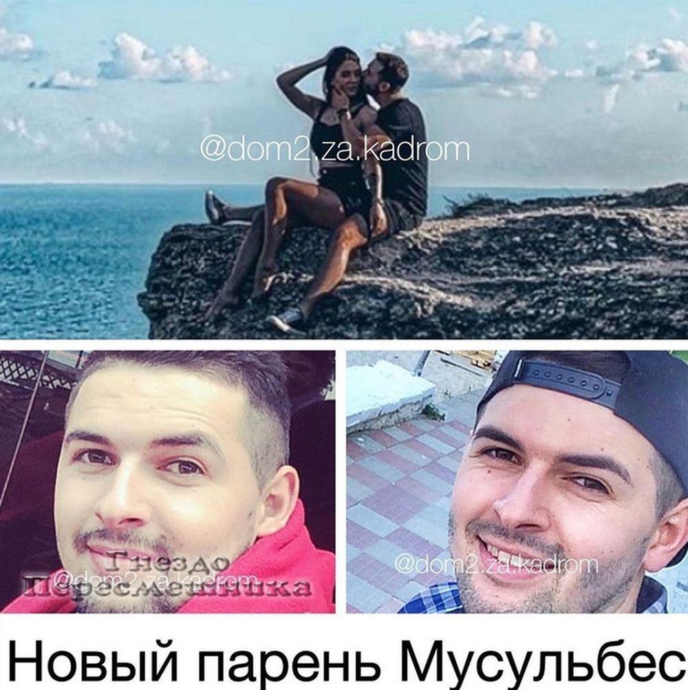 Татьяна Мусульбес нашла нового мужчину