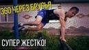 360 Через Брусья За ОДНУ ТРЕНИРОВКУ ( Freebar , Фристайл бар,Динамика на турнике )
