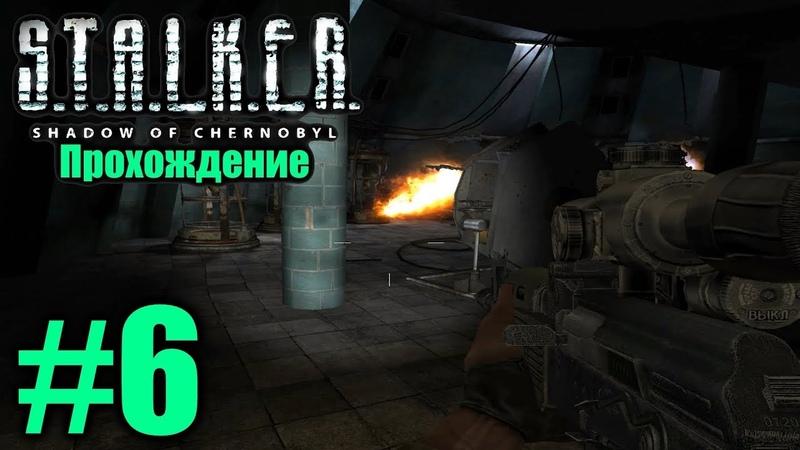 Прохождение S.T.A.L.K.E.R.: Тень Чернобыля - Часть №6 - ЛАБОРАТОРИЯ X-18