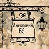 """АРТ-ПРОЕКТ """"ЛИГОВСКИЙ, 65"""""""