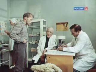 Здравствуйте, доктор! (1974) . СССР. Х/ф.