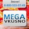 МегаВкусно - доставка пиццы, суши, роллов