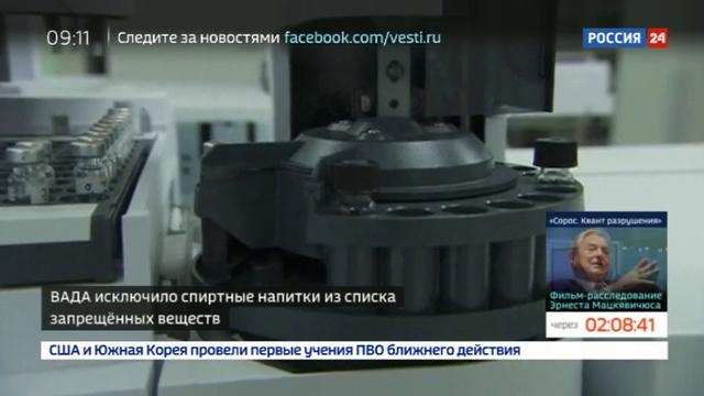 Новости на Россия 24 • WADA разрешило профессиональным спортсменам употреблять спиртное