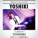 Yoshiki Official фото #28
