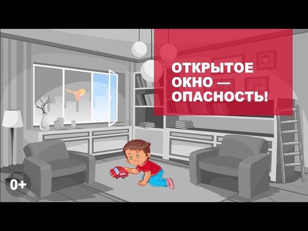 Дети не умеют летать! Закрывайте окна! Берегите детей!