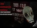 Эхо холодной войнызаброшенное бомбоубежище
