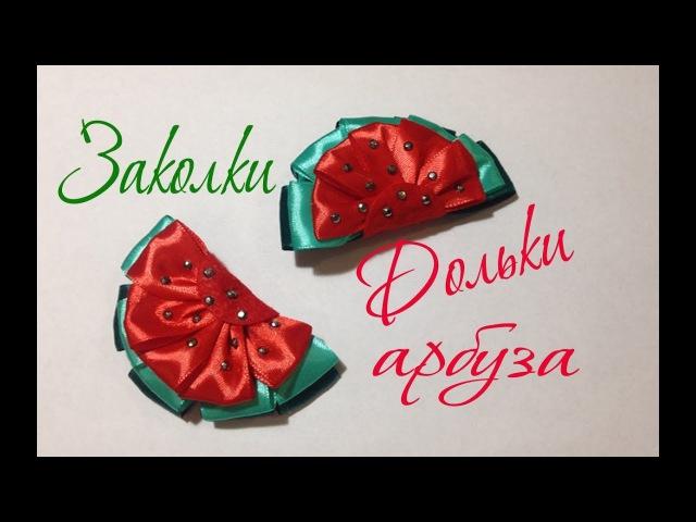 Заколка Арбузик из атласной ленты/DIY Hairpin Watermelon made of satin ribbon