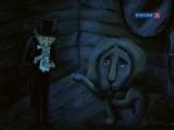 Лев с седой бородой (1994) Андрей Хржановский, Тонино Гуэрра (мультфильм)