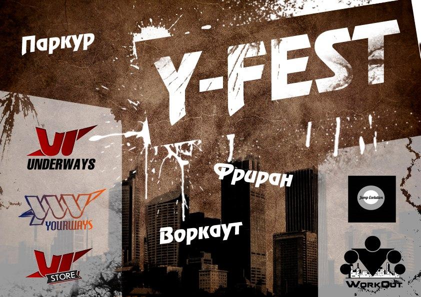 Y-FEST в Лужинках