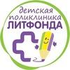 Детское здоровье - Детская поликлиника Литфонда