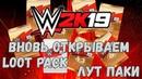 WWE 2K19 - Вновь открываем Loot Pack, Лут паки - Джон Сима 2.0