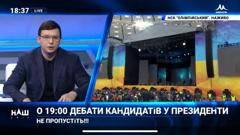 Хто переміг на дебатах Порошенко VS Зеленський Події тижня НАШ 19 04 19