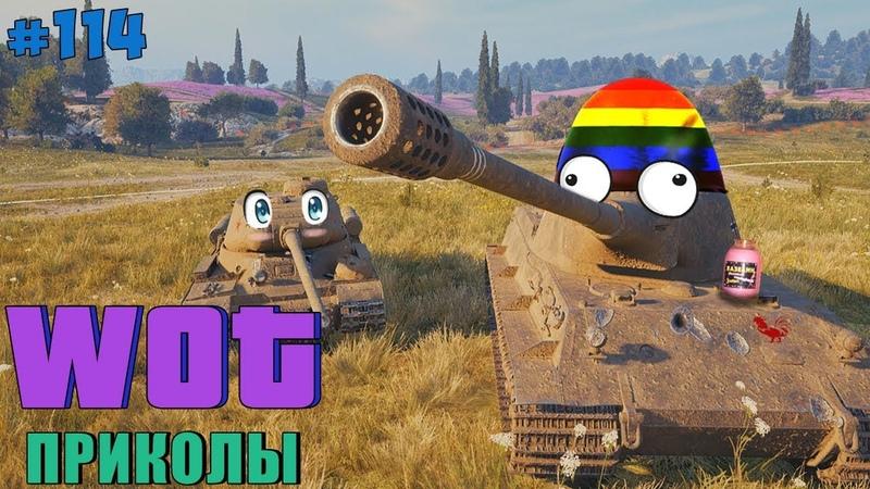 World of Tanks Приколы 114 Лучший Выпуск