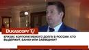 Интервью Корпоративные долги в РФ