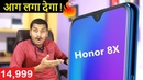 Honor 8x Max Price Launch Date In India | Ye Karega Kamaal!!
