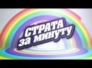 "серия 35  Страта за минуту: ""Удалым сорванцам - на заметку. Малиновка"""