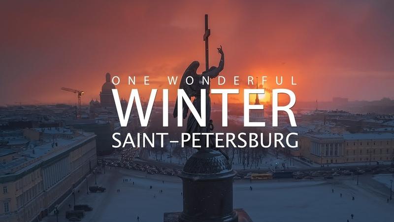 Настоящая зима в Санкт-Петербурге, аэросъемка / One Wonderful Winter in Saint Petersburg 4k UltraHD