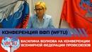 Василина Волкова на конференции Всемирной Федерации профсоюзов