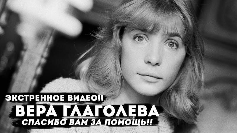 Экстренное видео!! Вера Глаголева - общение с душой через гипноз.