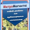 МетроМагниты