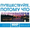 Туры с Мир без границ, тел. 278-24-03