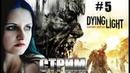Dying Light Сюжет Все доп задания Вторжение Ночного Охотника