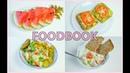 Co dziś jadłam? - WAKACYJNY FOODBOOK