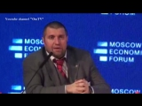 Сливки Московского экономического форума-2016.