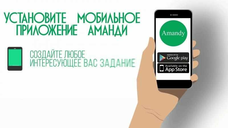 Amandy- городской сервис заказа услуг!
