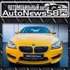 AutoNews58.ru