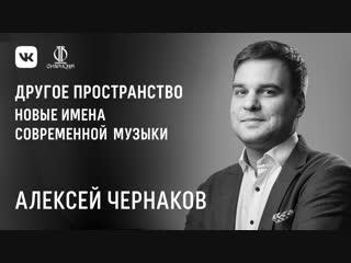 Алексей Чернаков. Новые имена современной музыки