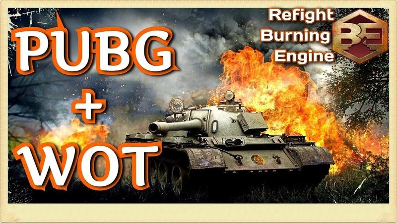 Смешаем PUBG и WOT, получится Refight:Burning Engine