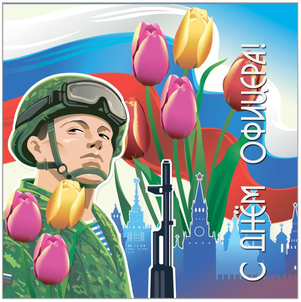 Днем, день офицера россии картинки