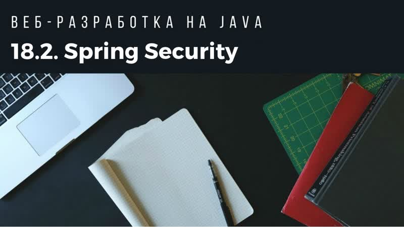 Веб разработка на Java Spring Security Часть 2