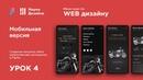 Мини-курс «Web Design 2. Figma». Урок 4. Мобильная версия