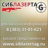 """""""СИБЛАЗЕРТАГ"""" Продажа оборудования для лазертага"""