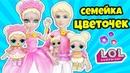 СЕМЕЙКА Цветочек Куклы ЛОЛ СЮРПРИЗ! Мультик Flowerchild LOL Families Surprise Unboxing