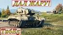 ПАРЕНЬ ОТЖИГАЕТ НА T26E5 В WORLD OF TANKS