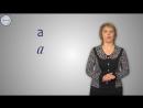 Русский 1 Строчная буква а, соединения с различными буквами