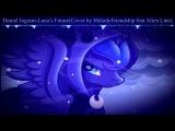 Daniel Ingram Lunas Future(Russian Cover by MelodyFriendship feat Alien Line)