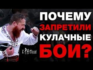 Кулачные бои в России. Утраченная традиция русских боевых искусств.