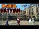 Батуми. Площадь Пьяцца. 360 видео. Batumi. Place Piazza. 360 video.