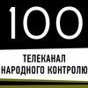 100 Телеканал Народного Контроля