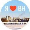 Я люблю Великий Новгород