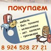 Комиссионный магазин (г. Артем- г. Владивосток)