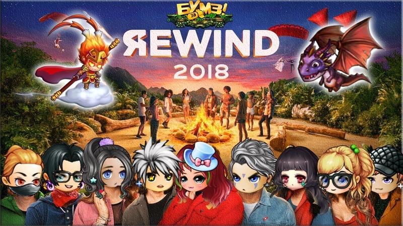 DDTank Rewind 2018: Everyone Donates Rewind | DDTankRewind