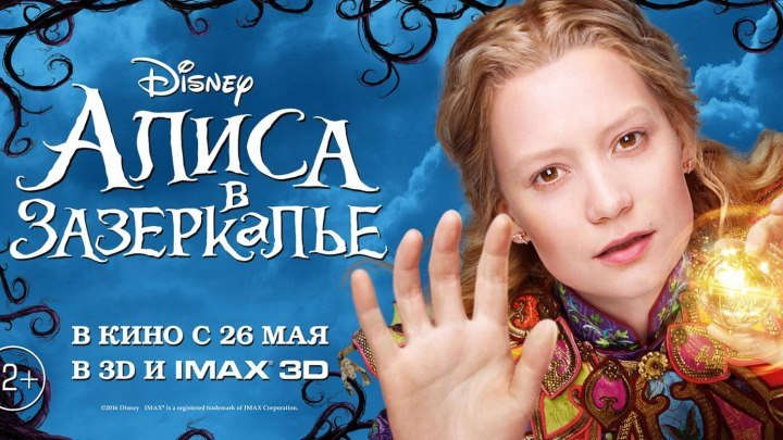 фильм Алиса в Зазеркалье (2016) приключения, семейный